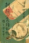 19461220_sojin_sha