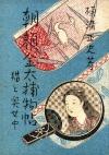 19470320_sojin_sha