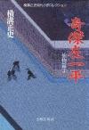 20040620_shuppan_geijutu_sha
